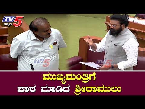 ಮುಖ್ಯಮಂತ್ರಿಗೆ ಶ್ರೀರಾಮುಲು ಶಿಕ್ಷಣದ ಪಾಠ | Sri Ramulu - CM HD Kumaraswamy | TV5 Kannada