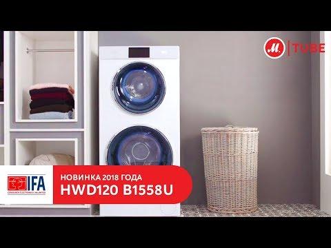Новинка IFA 2018: стиральная машина C двумя барабанами и сушкой Haier HWD120-B1558U