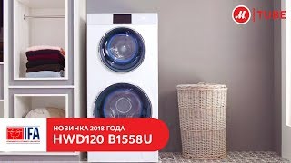 Новинка IFA 2018: пральна машина з двома барабанами і сушкою Haier HWD120-B1558U