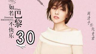 如若巴黎不快乐 30丨Paris Unhappy 30(主演:张翰,阚清子,林雨申,张雅玫)【未删减版】