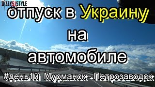 ЕДЕМ В УКРАИНУ #ДЕНЬ1Й. МУРМАНСК - ПЕТРОЗАВОДСК