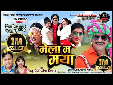Mela Ma Maya   मेला म मया   Full HD Song   KARAN KHAN & MUSKAN & SHREYA   Sonu Dongre,Champa Nishad