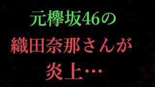 これは… #織田奈那#欅坂46.