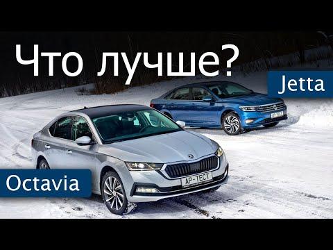 Чем новая Octavia отличается от Джетты и можно ли на ней выполнить полицейский разворот?