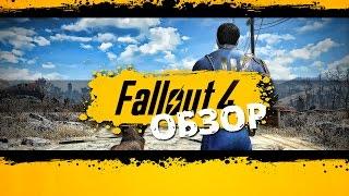 Fallout 4 - Обзор