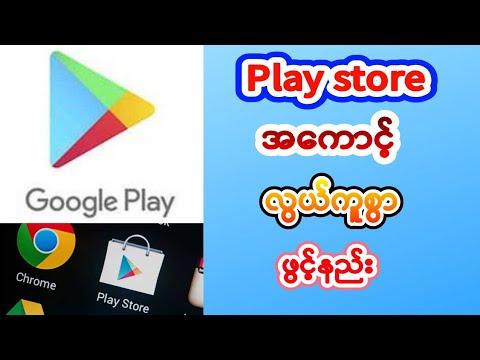 Download #play store အေကာင့္ဖြင့္နည္း စဆုံး .. #play store အကောင့်ဖွင့်နည်း စဆုံး..
