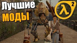 Моды Half-Life 2 - Прохождение Daylight