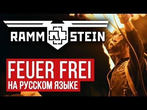 Rammstein - Feuer Frei (Cover by RADIO TAPOK | Russian Version)