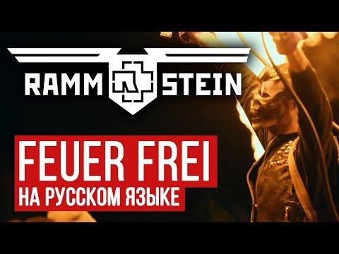 Rammstein - Feuer
