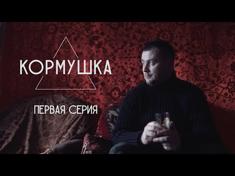 Фильм. «КОРМУШКА» Первая