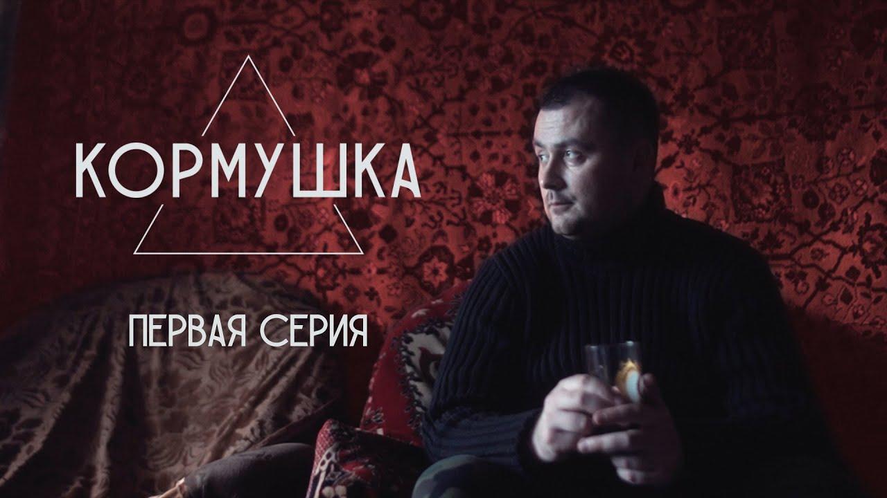 Фильм. «КОРМУШКА» Первая серия. Зона Комфорта