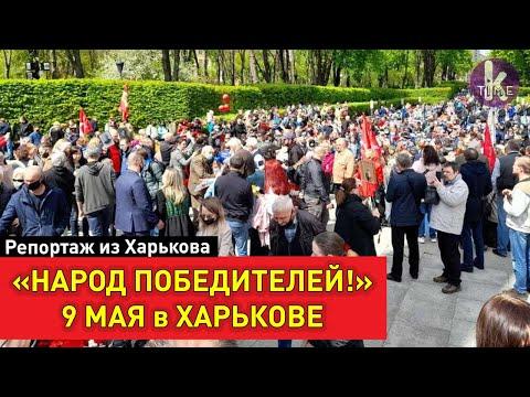 Харьков массово отметил День Победы