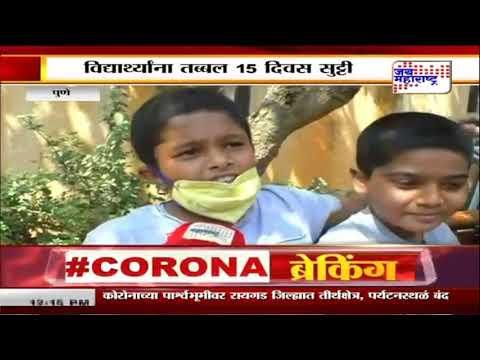 Pune | कोरोनामुळे शाळा - कॉलेज बंद | Marathi News