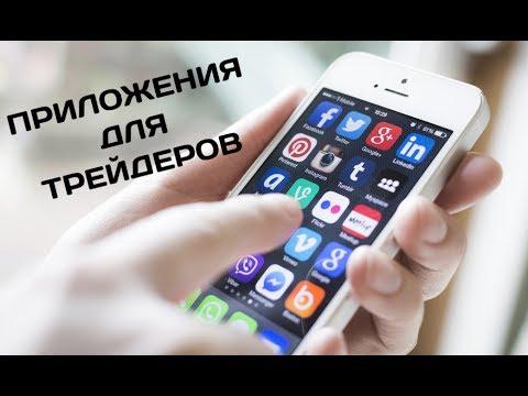Мобильные приложения для трейдеров. Обзор лучших!