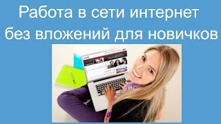 Работа в сети интернет без вложений для новичков