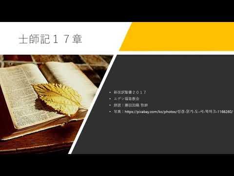 士師記17章 新改訳聖書2017 - YouTube