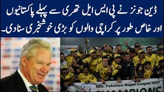 Good News For PSL 3 By Australian Legend Dean Jones