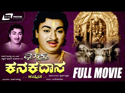 Bhakta Kanakadasa-ಭಕ್ತ ಕನಕದಾಸ | Kannada Full HD Movie | Dr.Rajkumar | Krishna Kumari