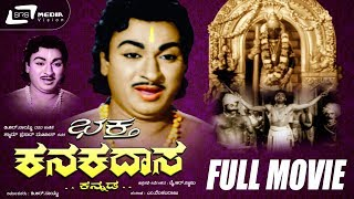"Bhakta Kanakadasa-ಭಕ್ತ ಕನಕದಾಸ|""Kannada Devotional Full Movie"" 