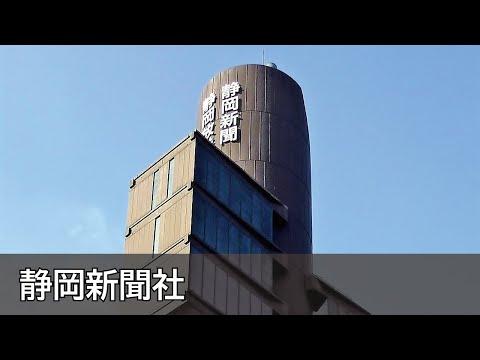 Kenzo Tange-Shizuoka Press and Broadcasting Centre(静岡新聞・静岡放送東京支社)