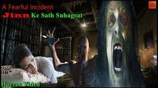 जरीना की सुहागरात जिन्न के साथ। Hindi Horror Ghost Story   Bhoot Ki Kahani