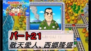 説明桃鉄実況パート21です! 西郷隆盛はみんなに優しい偉人です。