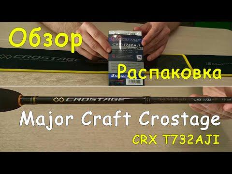 Обзор и распаковка Спиннинга Major Craft Crostage CRX T732AJI от интернет - магазина Spinningline