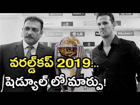 ICC World Cup 2019 Schedule Changed | Oneindia Kannada