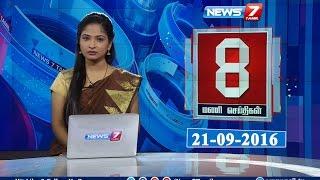 News @ 8 PM | News7 Tamil | 21/09/2016