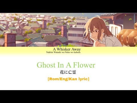 Download Ghost in a flower | A whisker away | Lyric