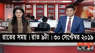 রাতের সময়   রাত ৯টা   ৩০ সেপ্টেম্বর ২০১৯   Somoy tv bulletin 9pm   Latest Bangladesh News
