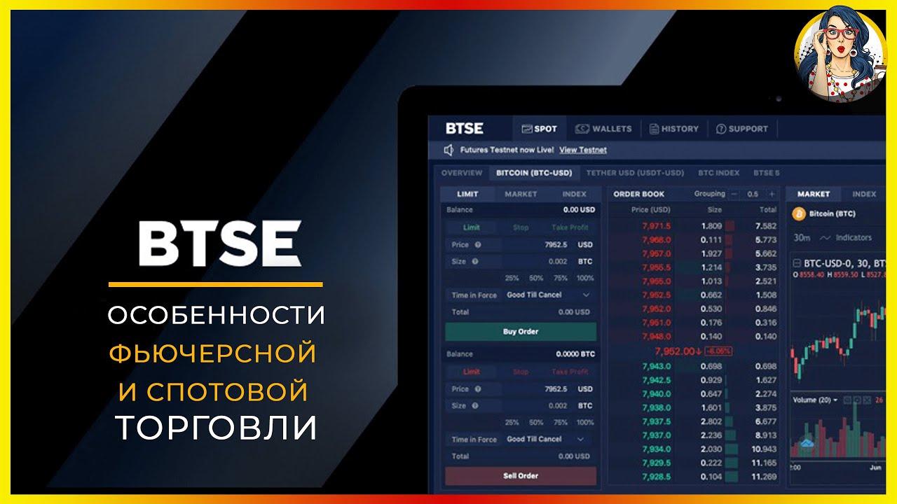 📈BTSE Exchange - Особенности Спотовой И Фьючерсной Торговли 🚀