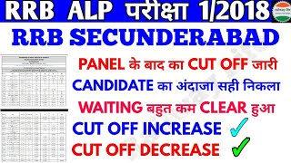 ALP Technician DV के बाद Panel List Cut off जारी हुआ RRB Secunderabad || Cut off increase Decrease