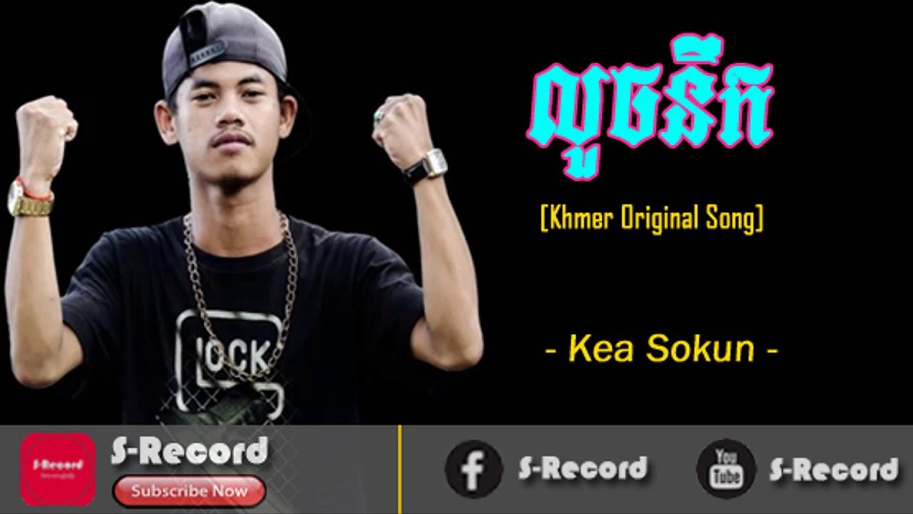 លួចនឹក [Khmer Original Song] by Kea Sokun