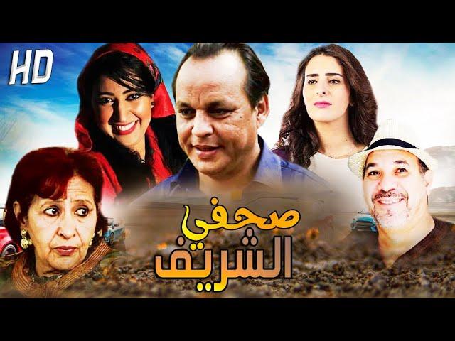 فيلم مغربي صفي تشرب Film  Ma classe tu bois HD