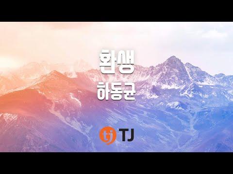 [TJ노래방] 환생 - 하동균 (Rebirth - Ha Dong Gyun) / TJ Karaoke