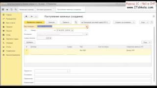 1С Бухгалтерия Создание ПКО приходно кассового ордера Часть 1 Обучение 1с программированию нуля