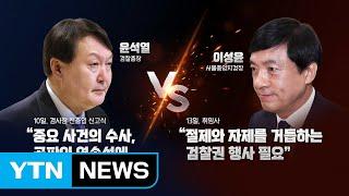 '다른 길' 택한 이성윤...윤석열과 대립각 예고? / YTN
