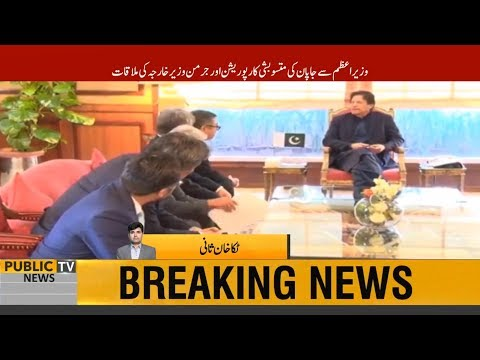 PM Imran Khan meets Japan's Mitsubishi Corporation & German Foreign Minister