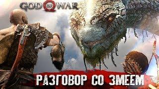 МИРОВОЙ ЗМЕЙ #8 ➤ God of War ➤ Максимальная сложность