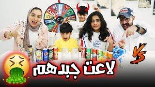 تحدي عجلة المشروبات الغازية بالاخير لوعة 😂 - عائلة عدنان