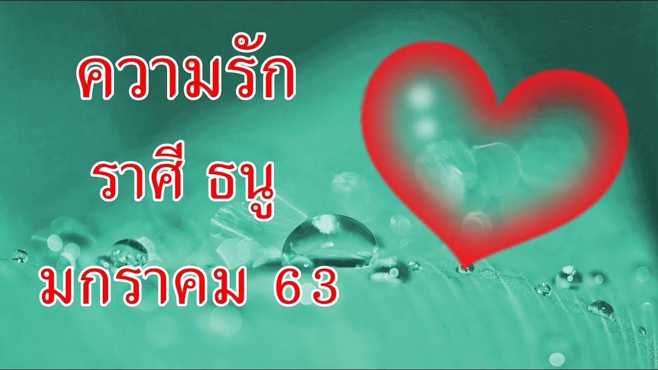 ไพ่ความรัก ราศี ธนู มกราคม 2563