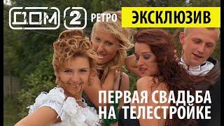 РЕТРО ДОМ2 - ПЕРВЫЕ СЕРИИ 23 07 2004