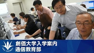 ポータル 通信 サイト 大学 創価