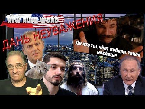 Дань неуважения   Новости 7-40, 28.6.2019