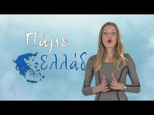 Πάμε Ελλάδα επεισόδιο 65 - Κατερίνη