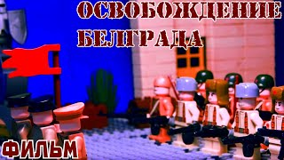 """(LEGO ФИЛЬМ) """"Освобождение Белграда"""""""
