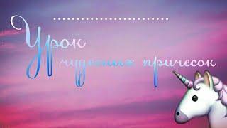 Урок чудесных причесок //Шарарам// Прохождения