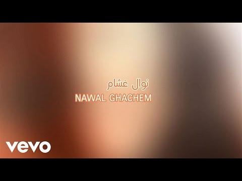 Nawal Ghachem, نوال غاشم - يا الغربة - Ya Lghourba