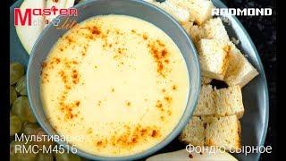 """Рецепт """"Сырное фондю"""" в Мультиварке REDMOND RMC-M4516"""